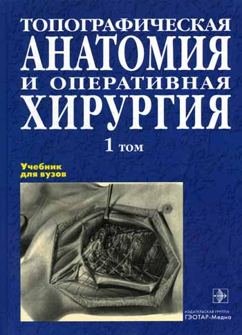 Сергиенко топографическая анатомия pdf