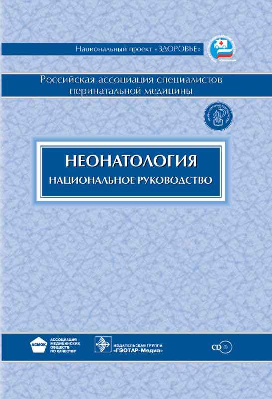 национальное руководство по неонатологии скачать img-1