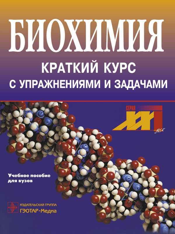 Биохимия фото
